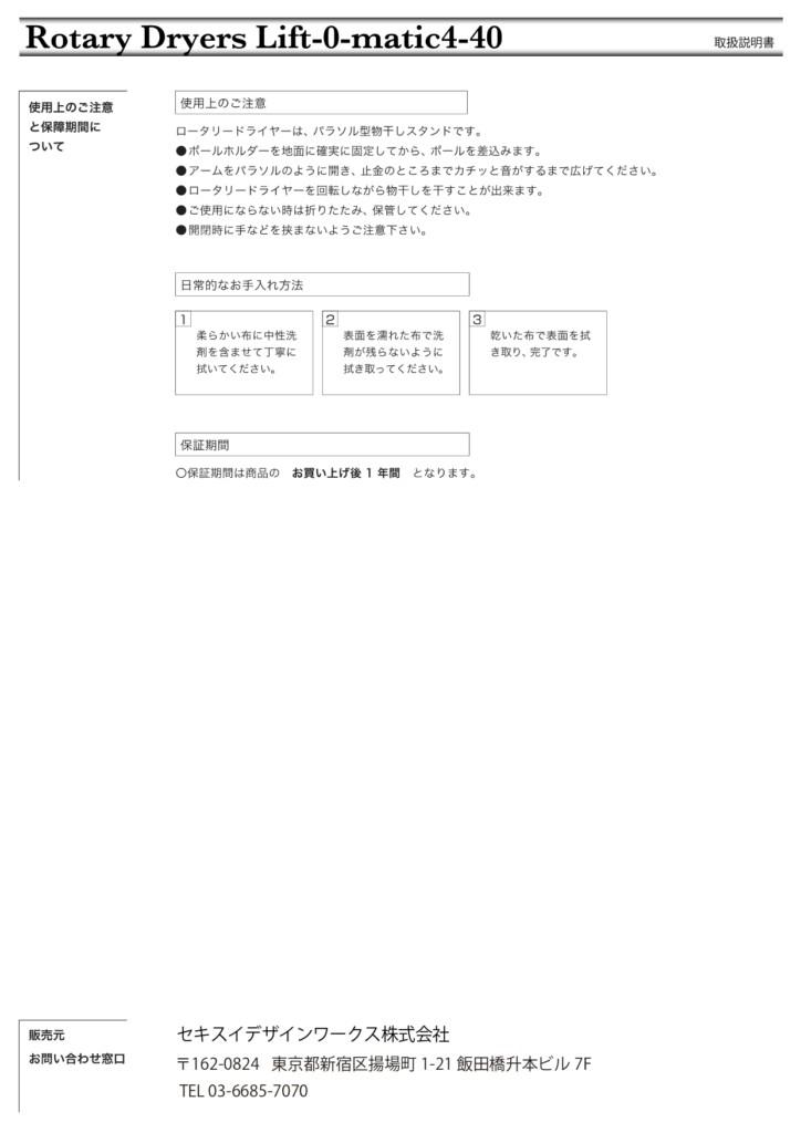 ロータリードライヤー リフトオマチック 4-40 説明書_page-0002