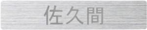ワペスタンダード90×18[本体色]ステンレスシルバーレイアウトA