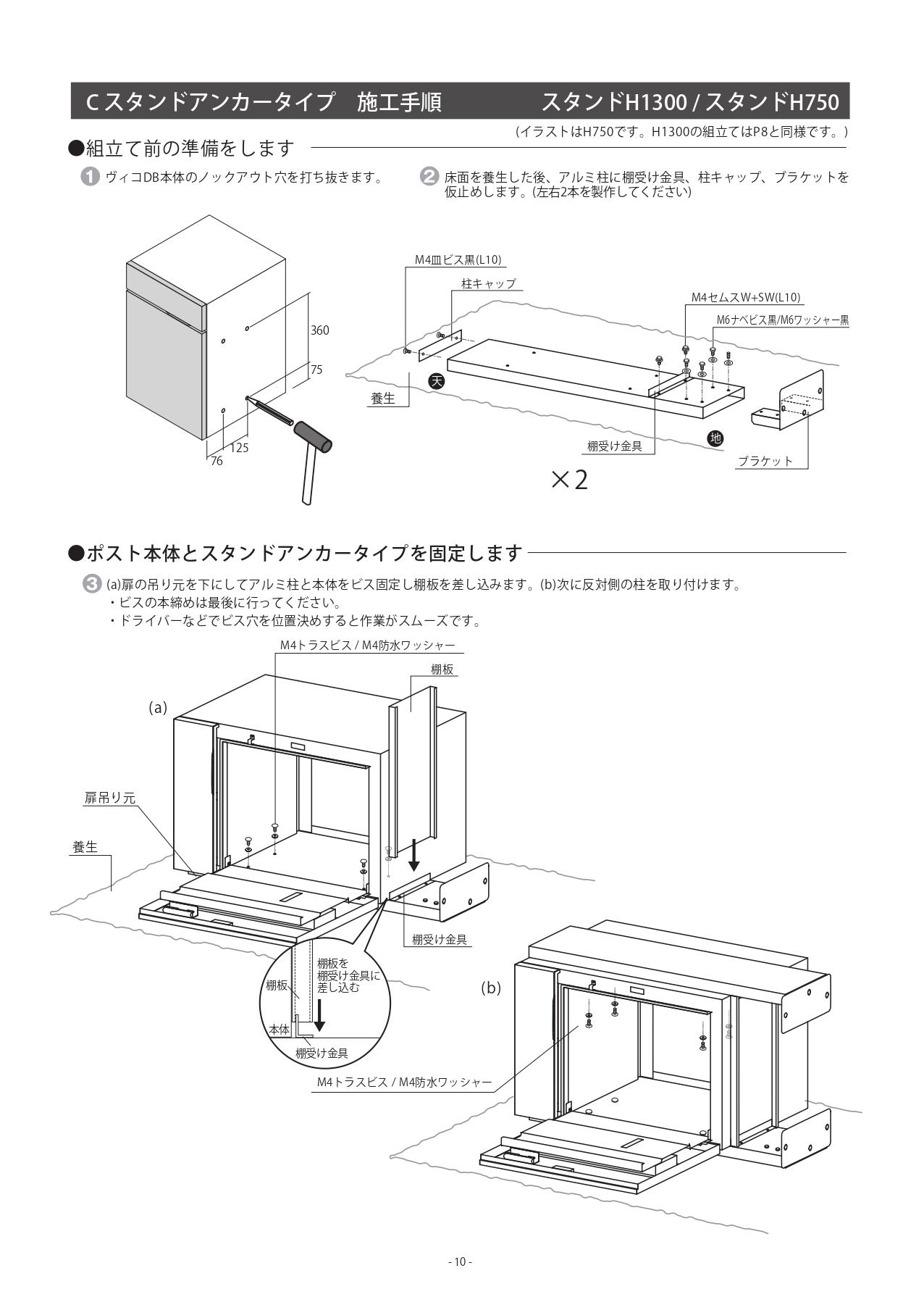 ヴィコDBスタンド_取扱説明書_page-0001