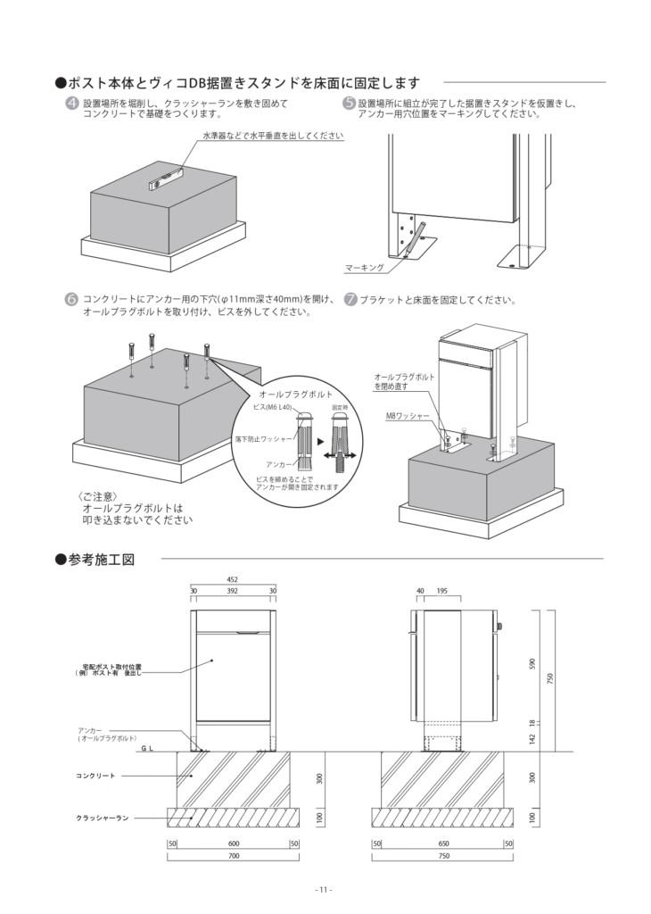 ヴィコDB据置きスタンド_取扱説明書_page-0004