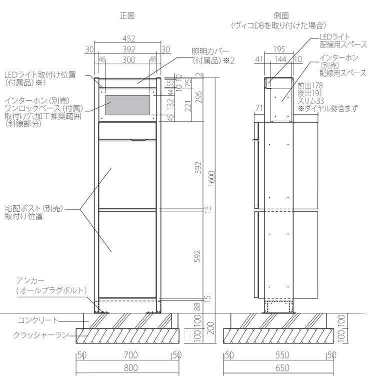 ヴィコDB門柱スタンドアンカータイプ サイズ