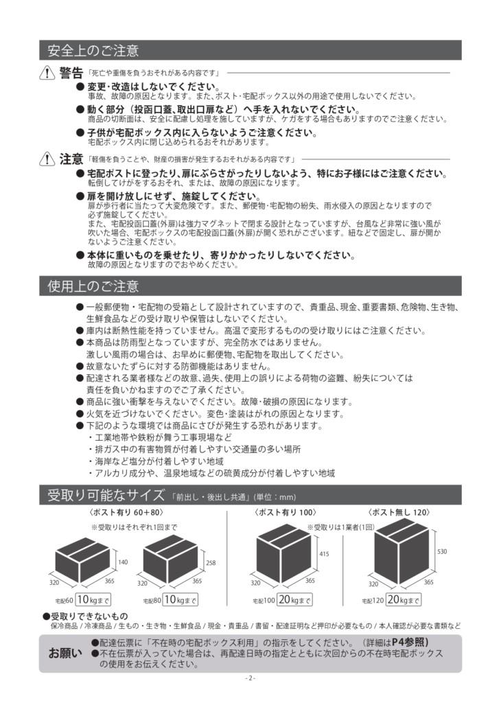 ヴィコDB100_取扱説明書_page-0002