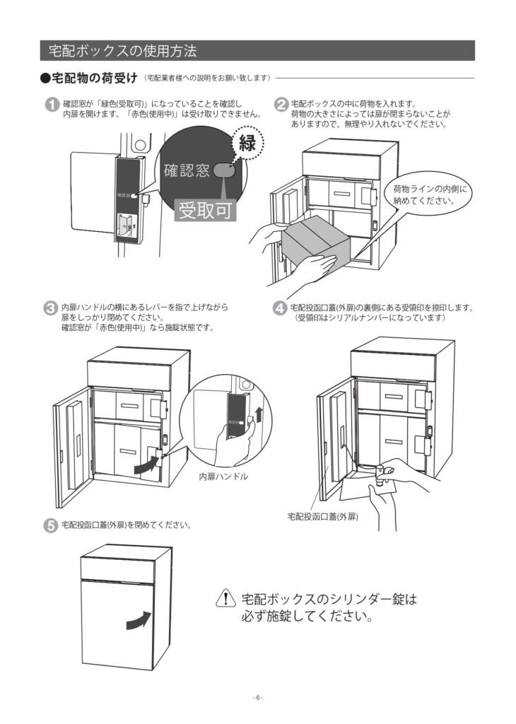 ヴィコDB100_取扱説明書_page-0006