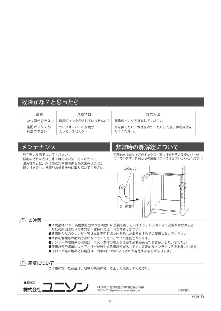 ヴィコDB100_取扱説明書_page-0008