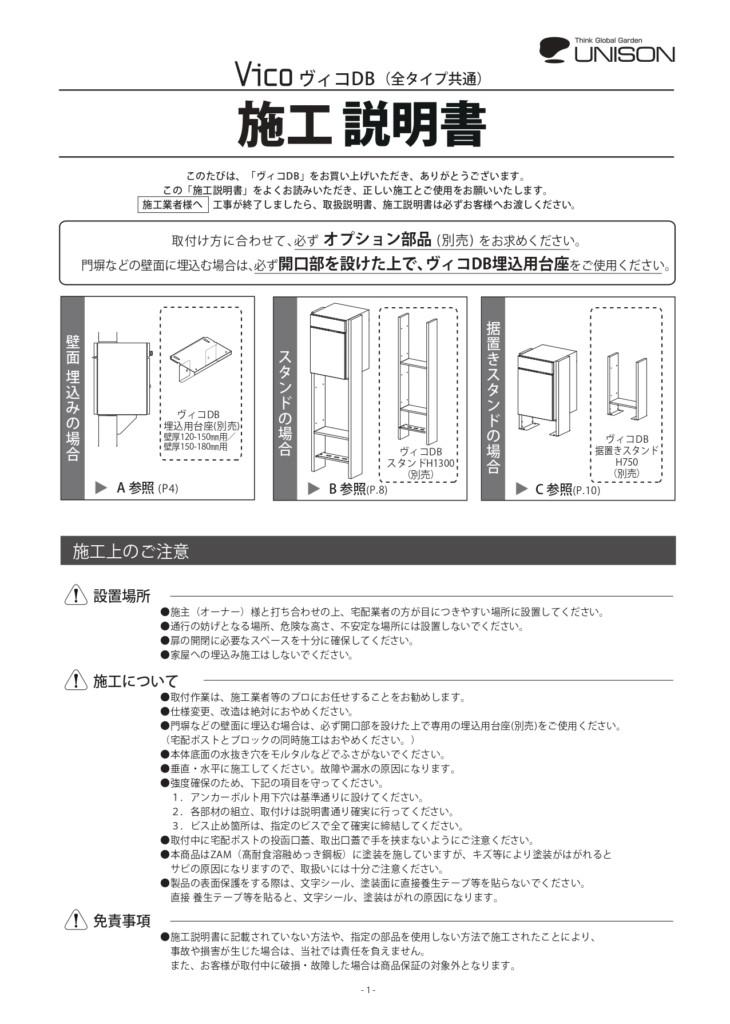 ヴィコDB100_取扱説明書_page-0009