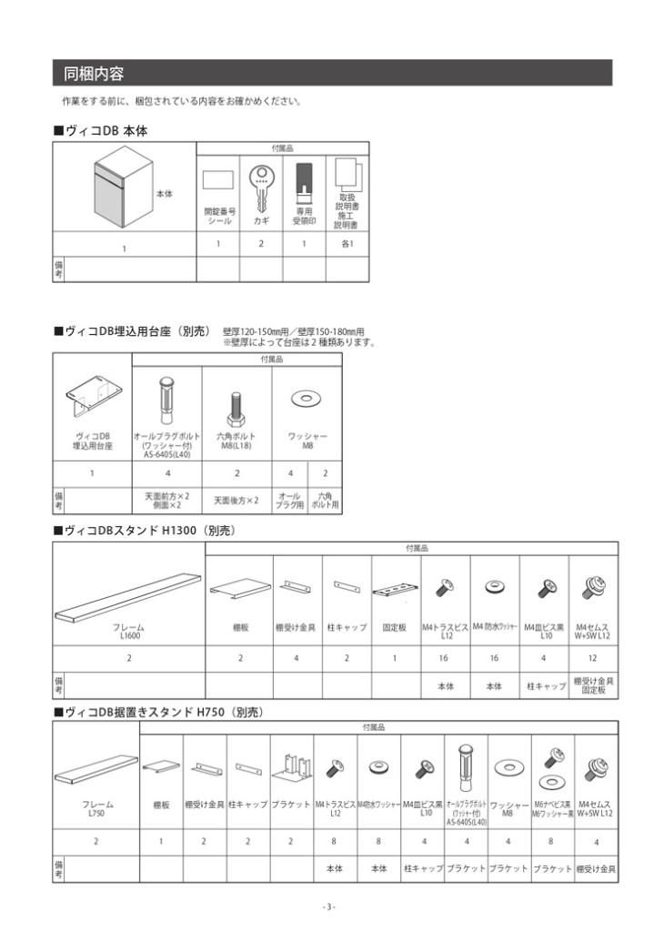 ヴィコDB100_取扱説明書_page-0011