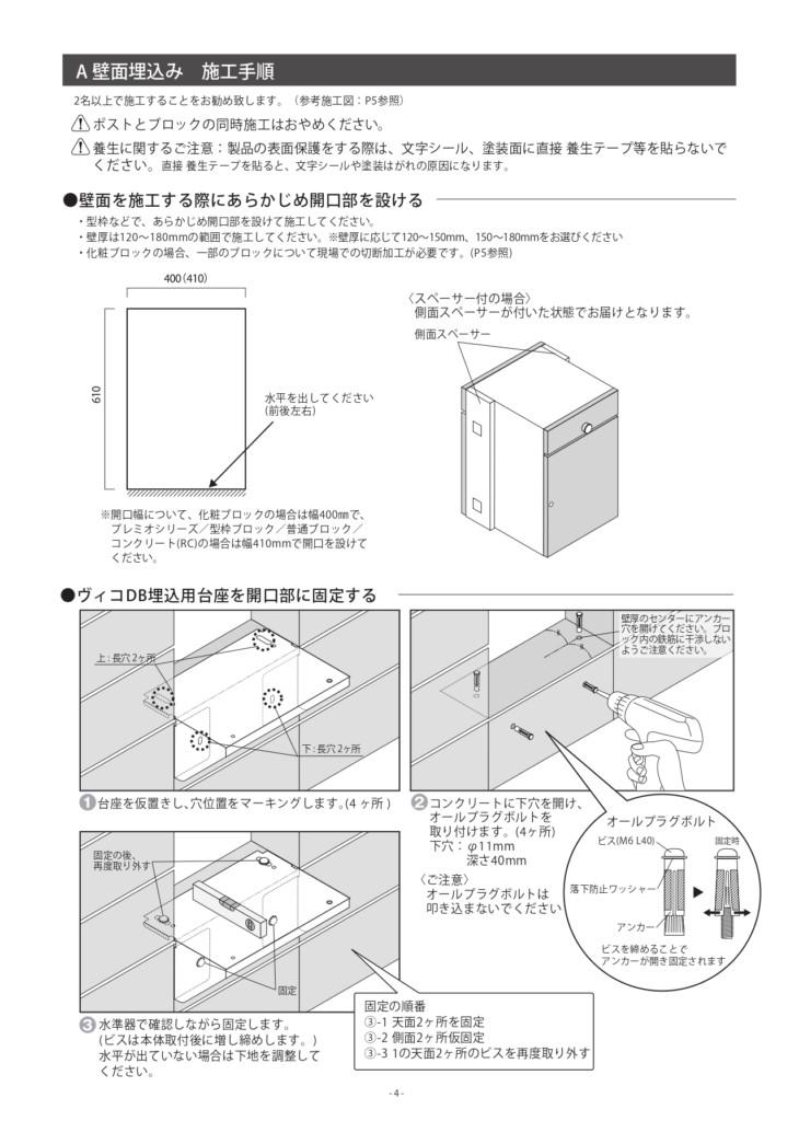 ヴィコDB100_取扱説明書_page-0012