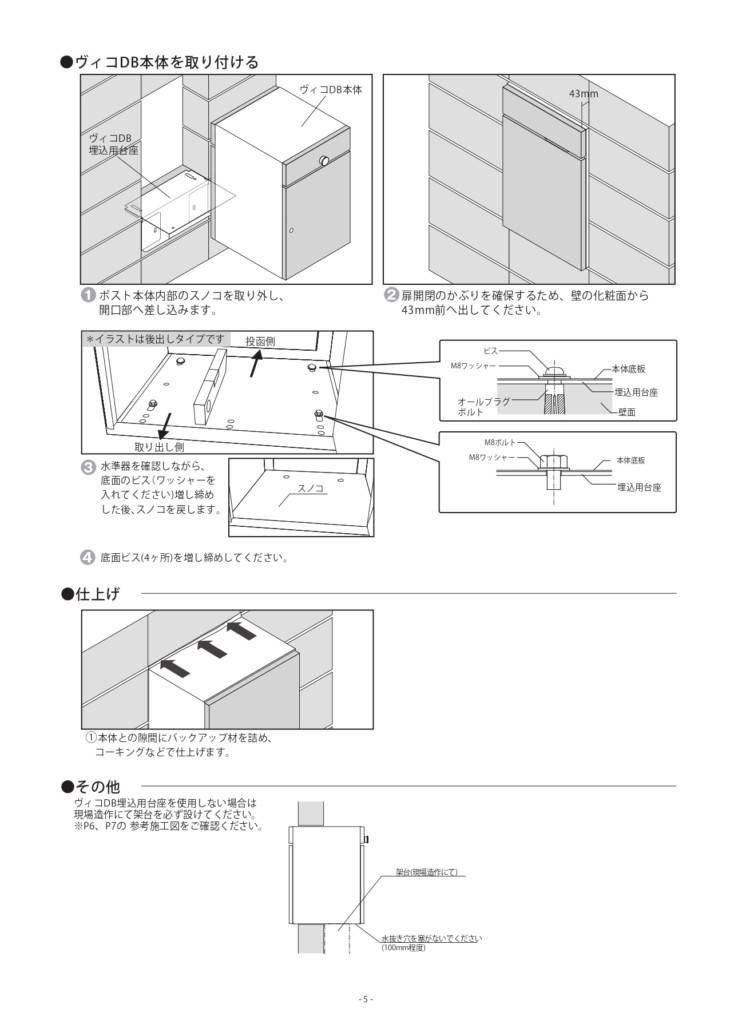 ヴィコDB100_取扱説明書_page-0013