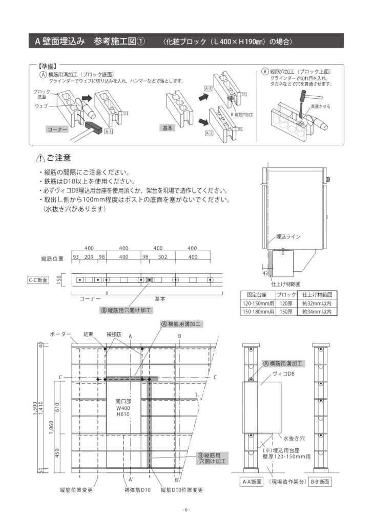 ヴィコDB100_取扱説明書_page-0014