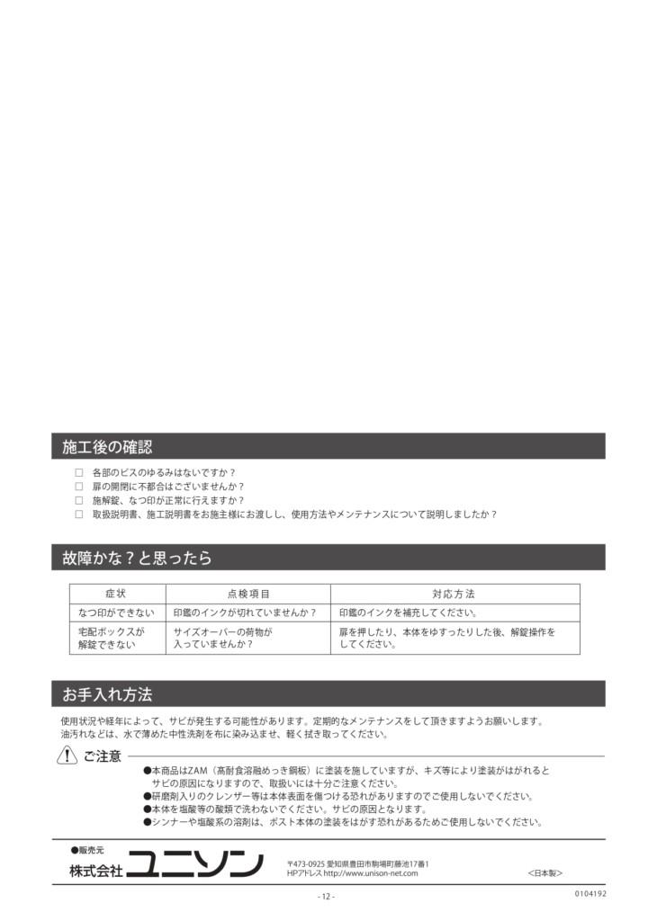 ヴィコDB100_取扱説明書_page-0020