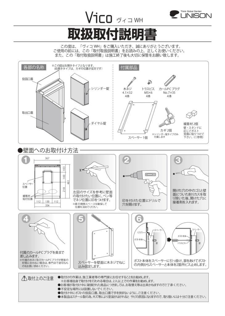 ヴィコWH_取扱説明書_page-0001