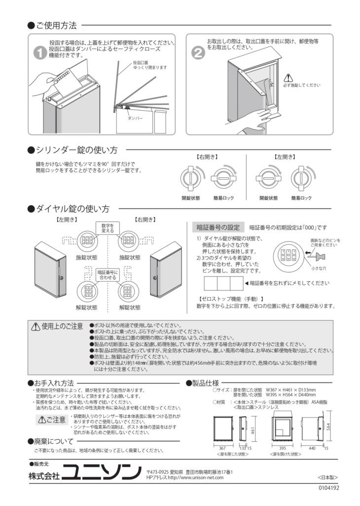 ヴィコWH_取扱説明書_page-0002