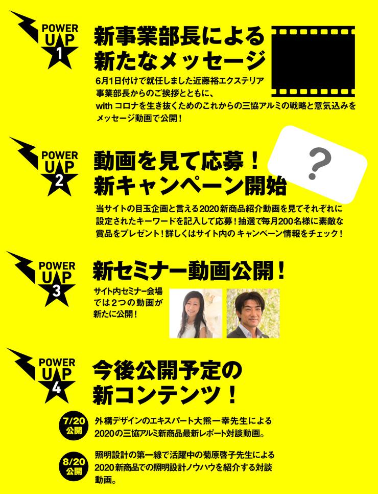三協アルミWEBワンダー (2)