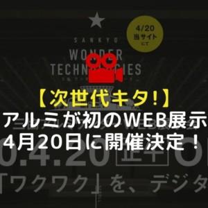 三協アルミWEB展示会 アイキャッチ