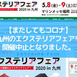 九州エクステリアフェア2020中止