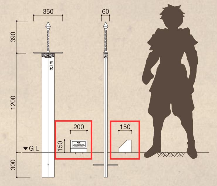 伝説の聖剣 オプション 石碑 サイズ