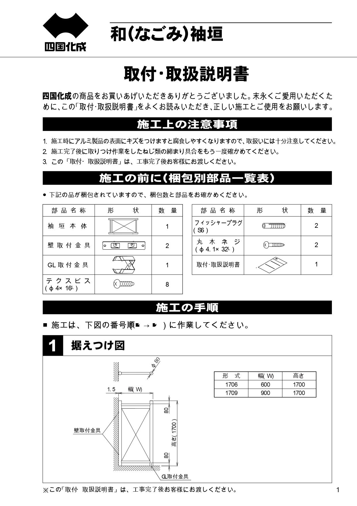 和(なごみ)袖垣 取扱説明書_page-0001