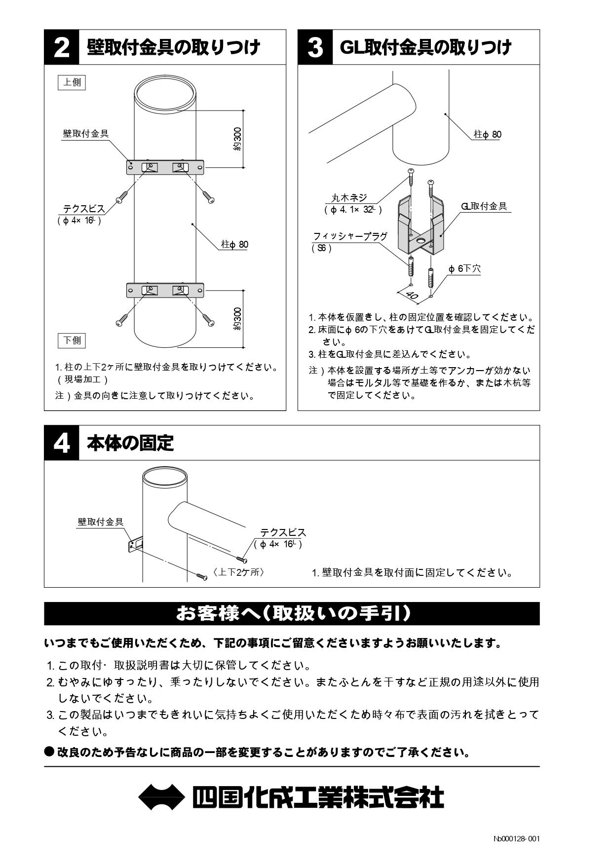 和(なごみ)袖垣 取扱説明書_page-0002