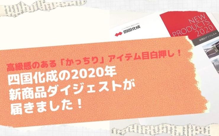 四国化成の2020年新商品ダイジェストが届きました