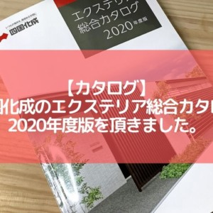 四国化成エクステリア総合カタログ2020 アイキャッチ