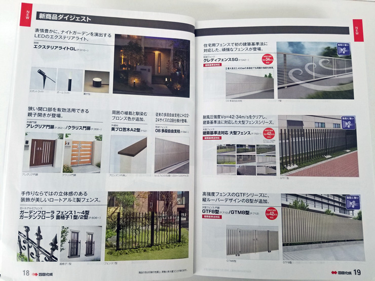 四国化成エクステリア総合カタログ2020 新商品ダイジェスト (2)