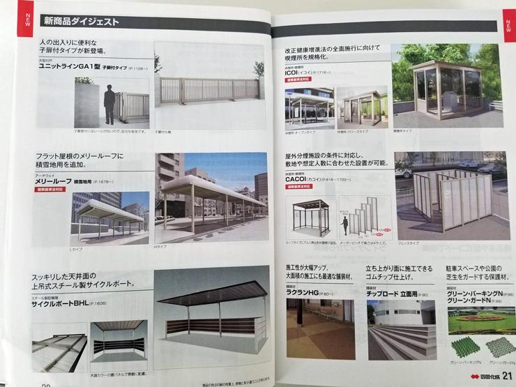 四国化成エクステリア総合カタログ2020 新商品ダイジェスト (3)