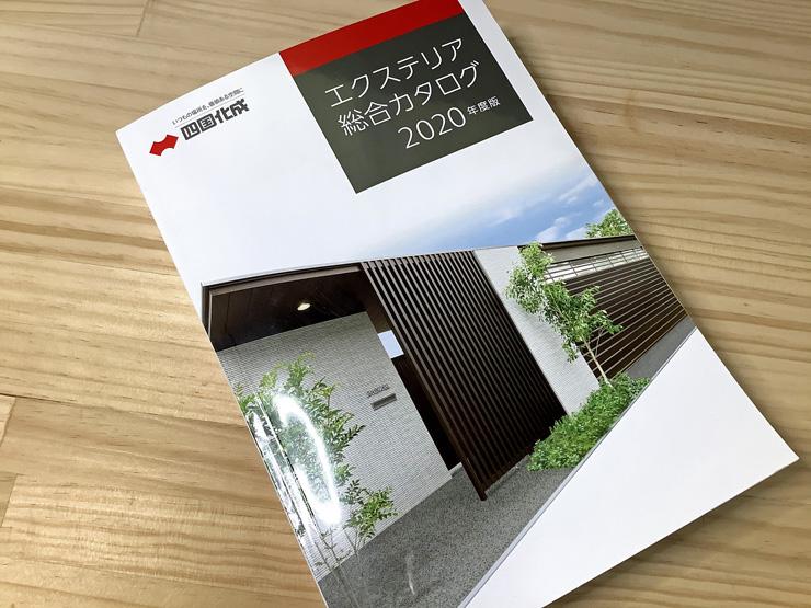 四国化成エクステリア総合カタログ2020