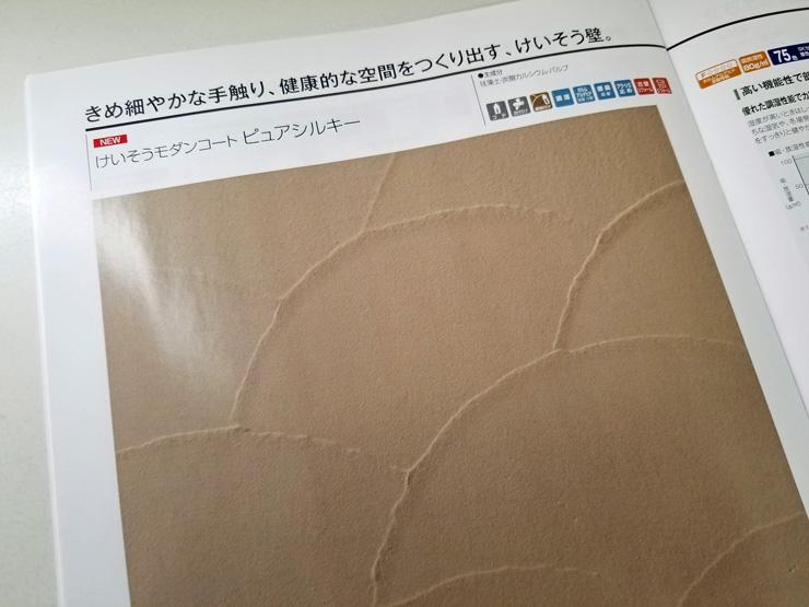 四国化成新商品ダイジェスト2020 けいそうモダンコート