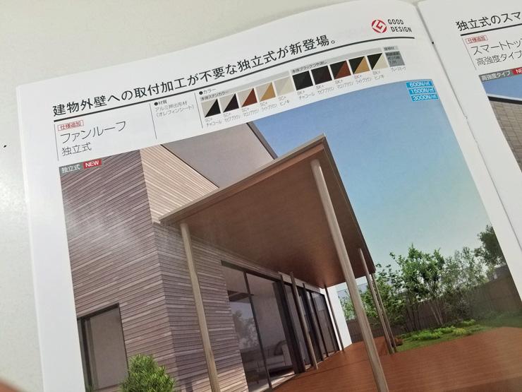 四国化成新商品ダイジェスト2020 ファンルーフ