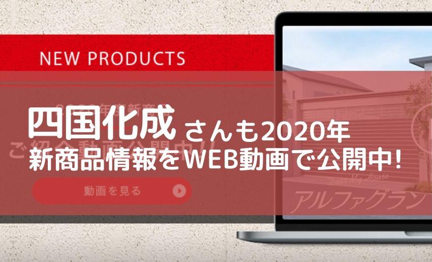 四国化成2020年新商品WEB動画公開