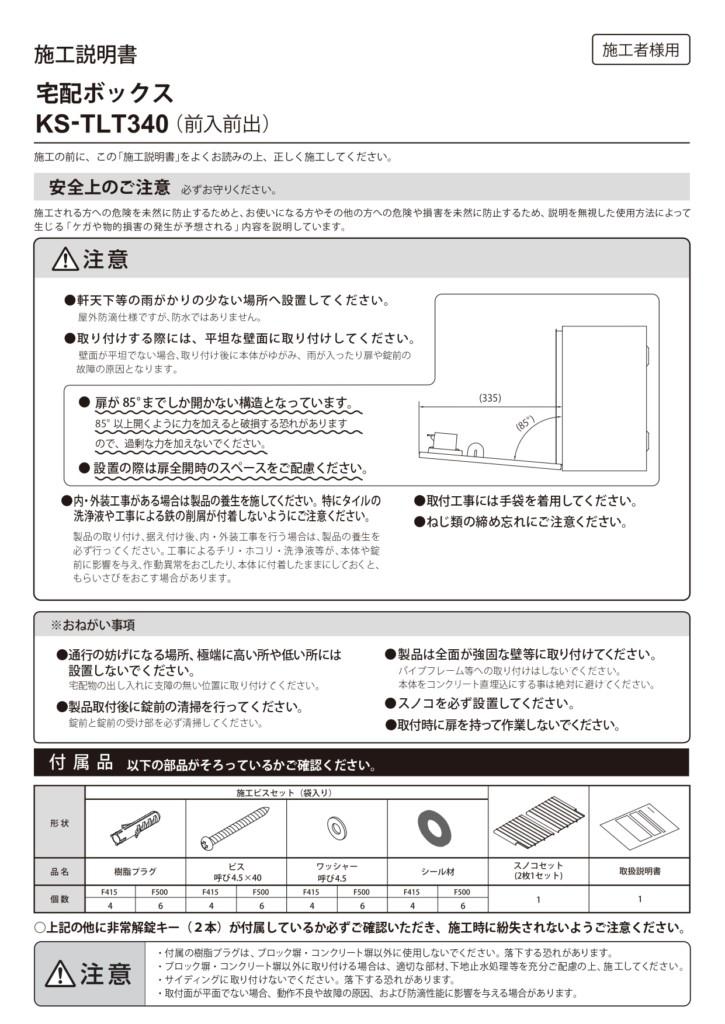 宅配ボックスHDボックス 施工説明書_page-0001