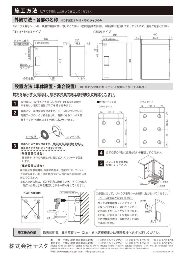 宅配ボックスHDボックス 施工説明書_page-0002