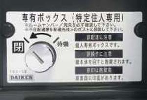 宅配ボックスTBX-G シリンダー錠 (2)