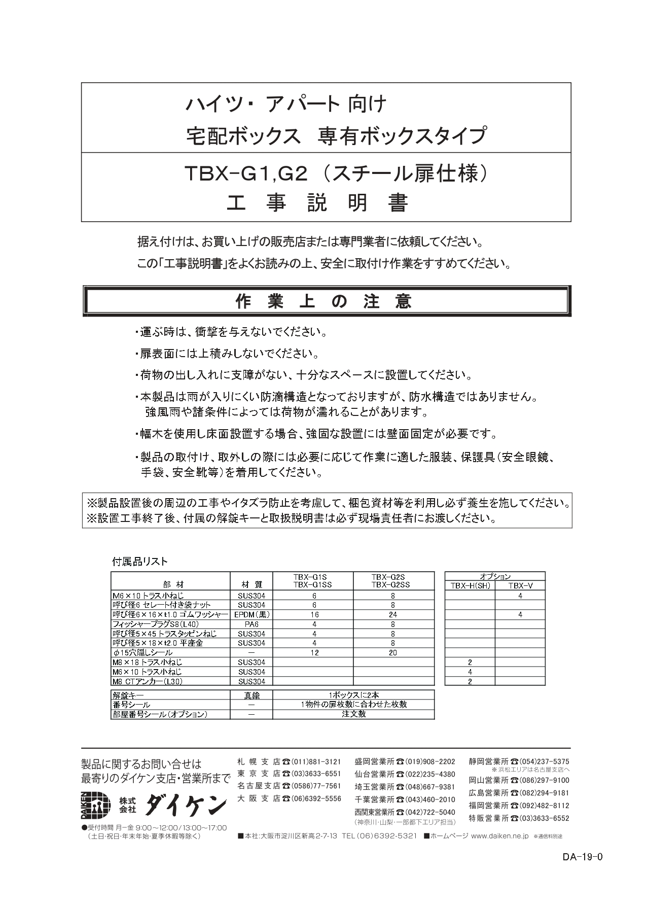 宅配ボックスTBX-G 施工説明書_page-0001