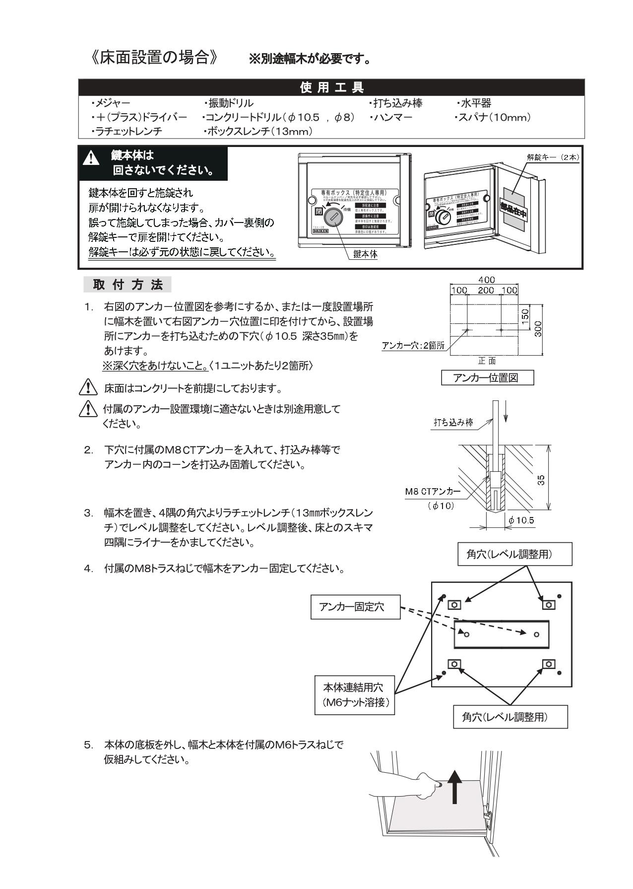 宅配ボックスTBX-G 施工説明書_page-0002