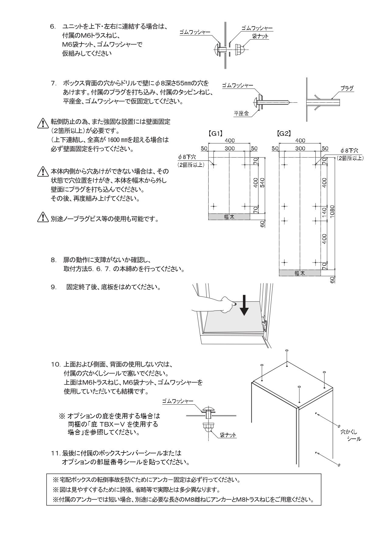 宅配ボックスTBX-G 施工説明書_page-0003
