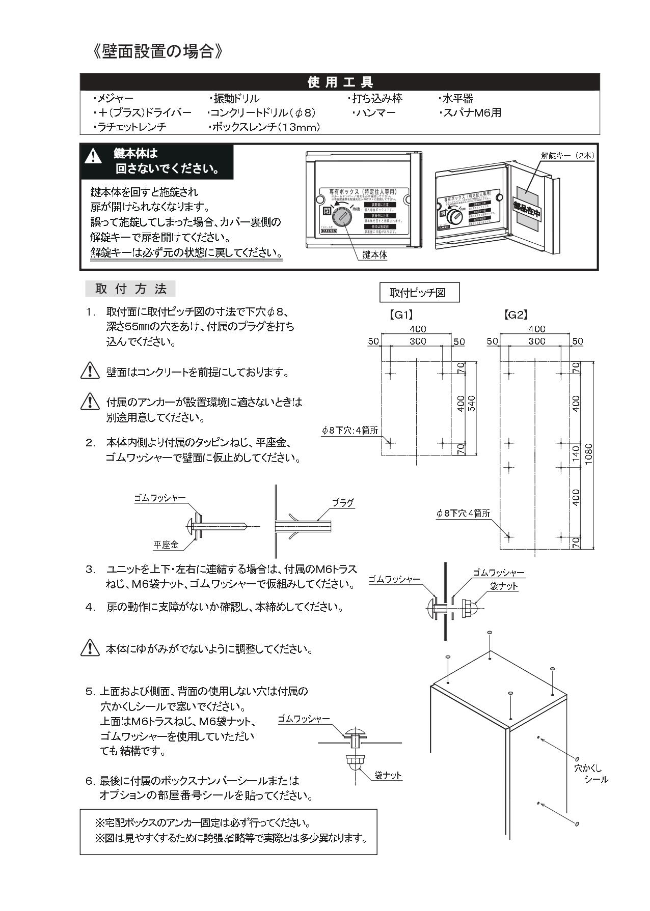 宅配ボックスTBX-G 施工説明書_page-0004