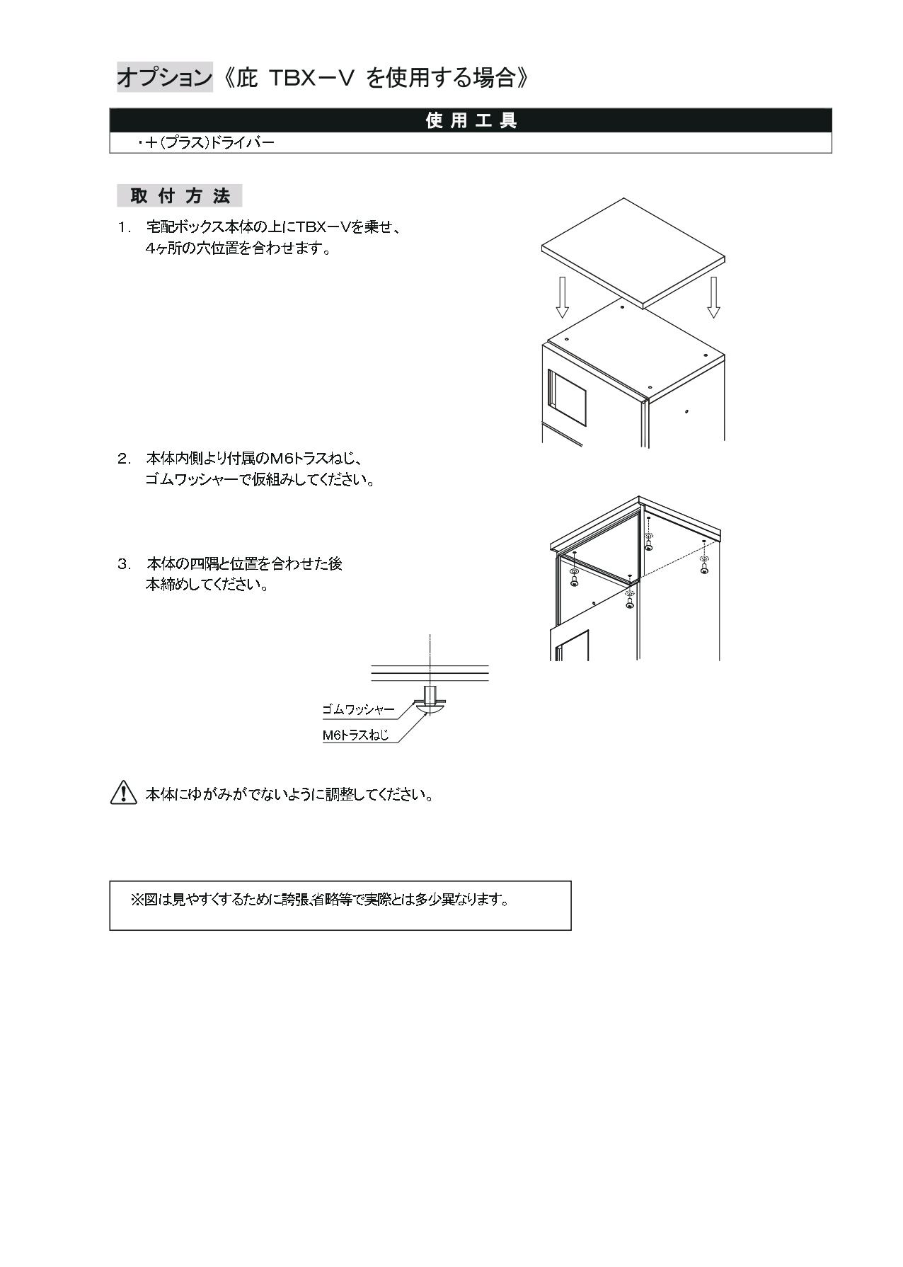 宅配ボックスTBX-G 施工説明書_page-0005