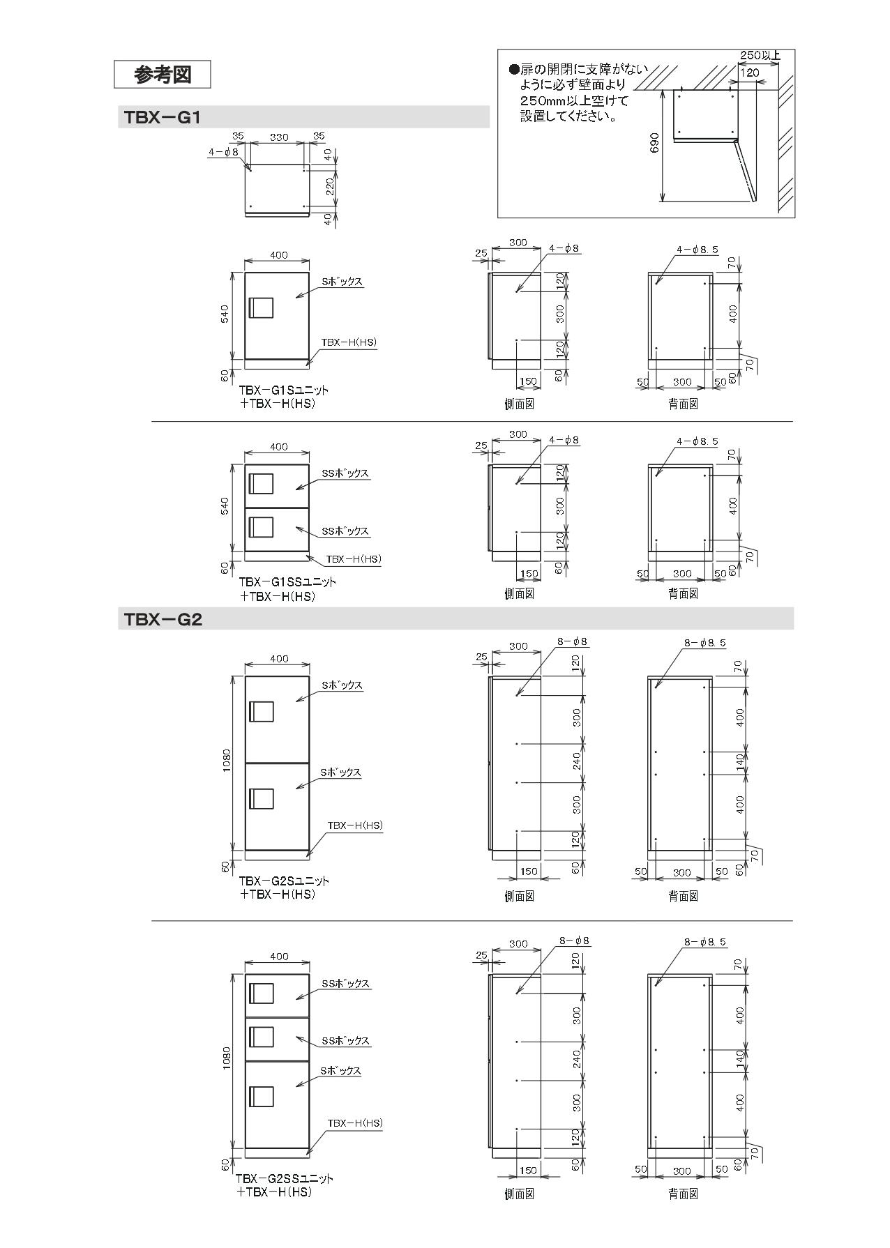 宅配ボックスTBX-G 施工説明書_page-0006