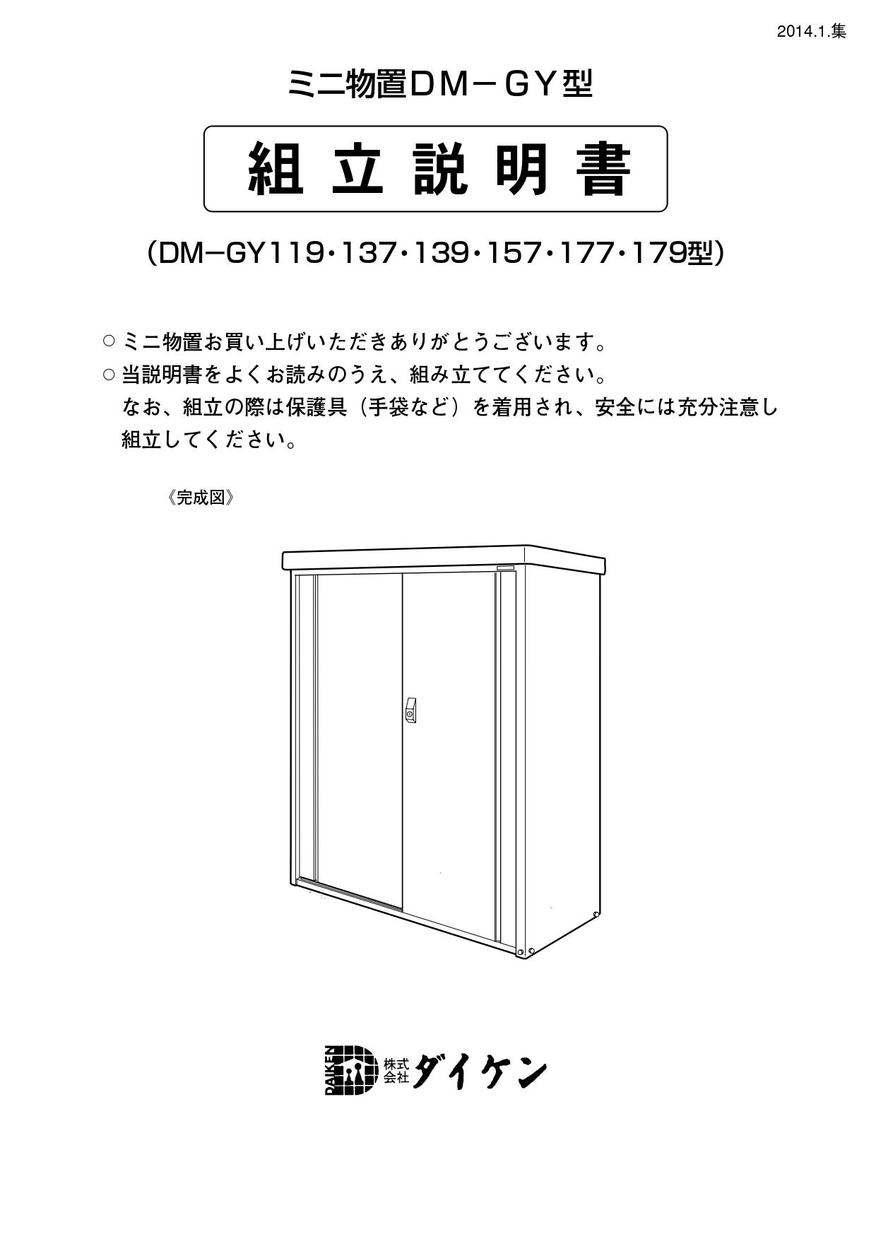 小型物置DM-GY型 施工説明書_page-0001