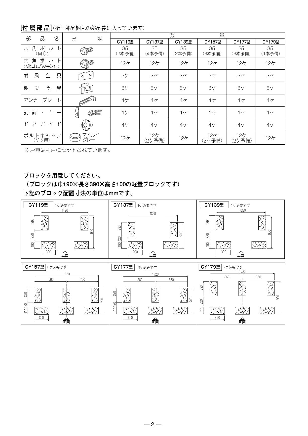 小型物置DM-GY型 施工説明書_page-0004