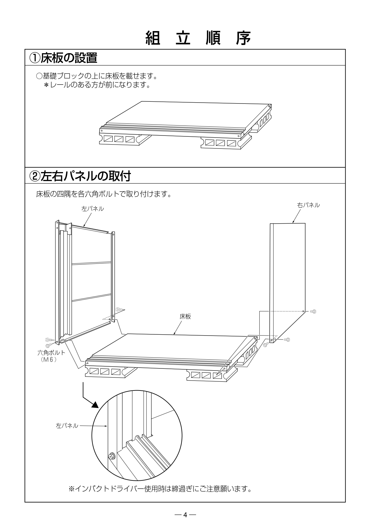 小型物置DM-GY型 施工説明書_page-0006