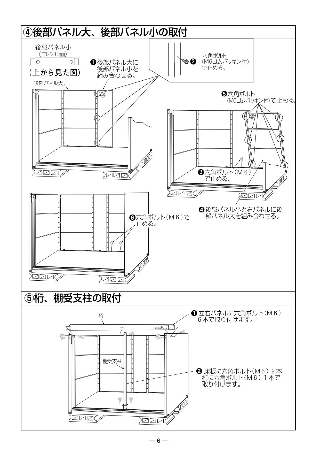 小型物置DM-GY型 施工説明書_page-0008