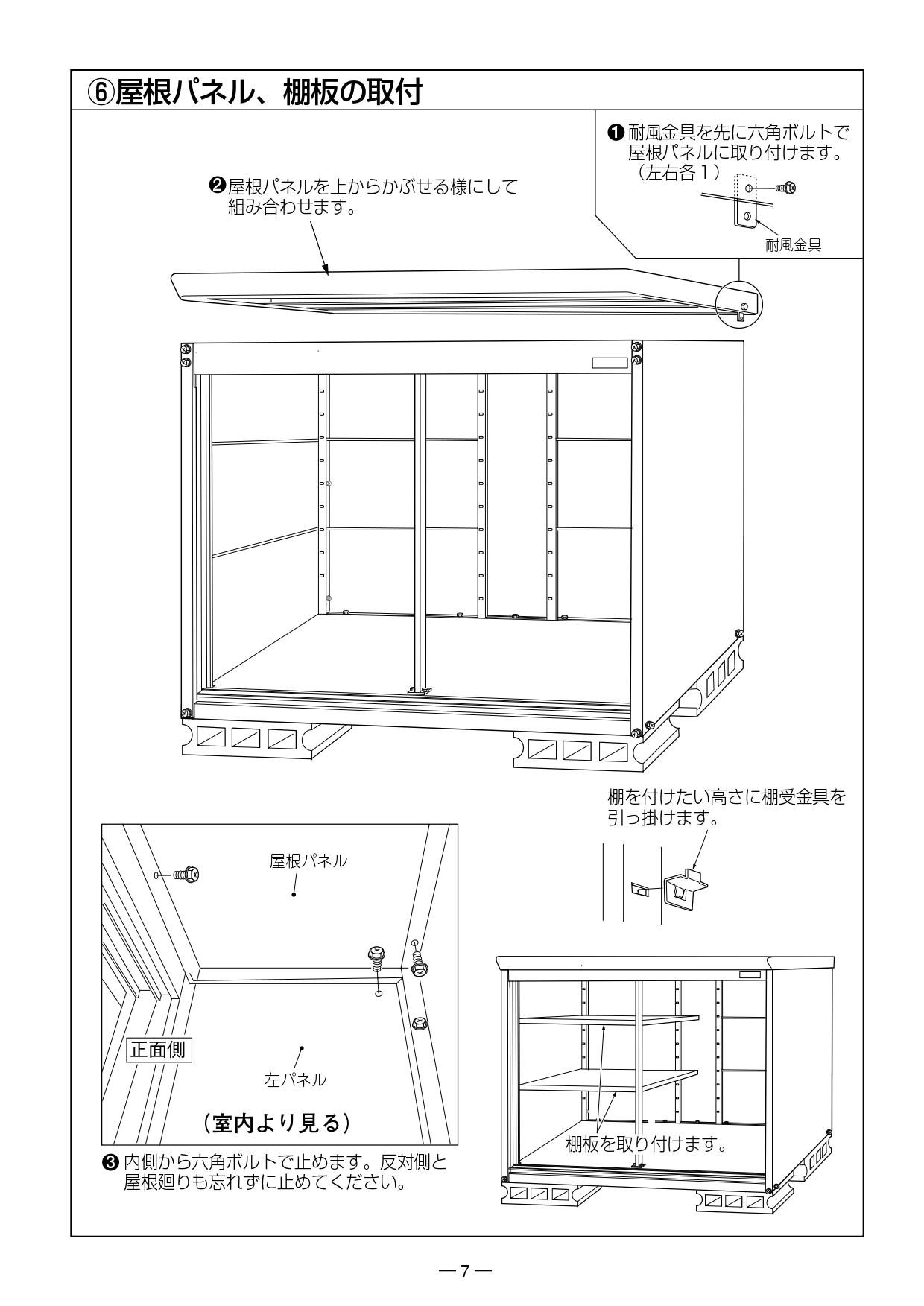 小型物置DM-GY型 施工説明書_page-0009