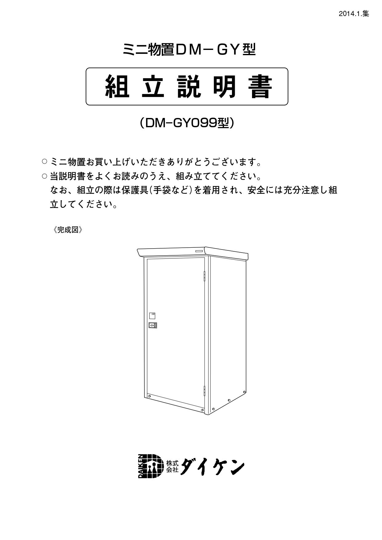 小型物置DM-GY099 組み立て説明書_page-0001