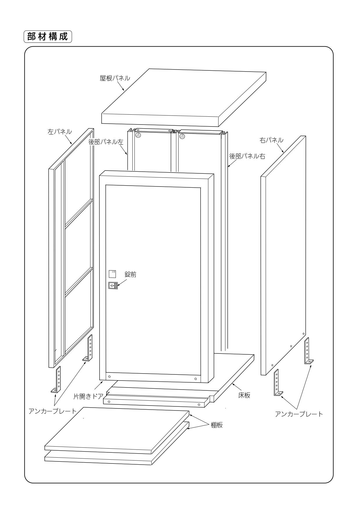 小型物置DM-GY099 組み立て説明書_page-0002