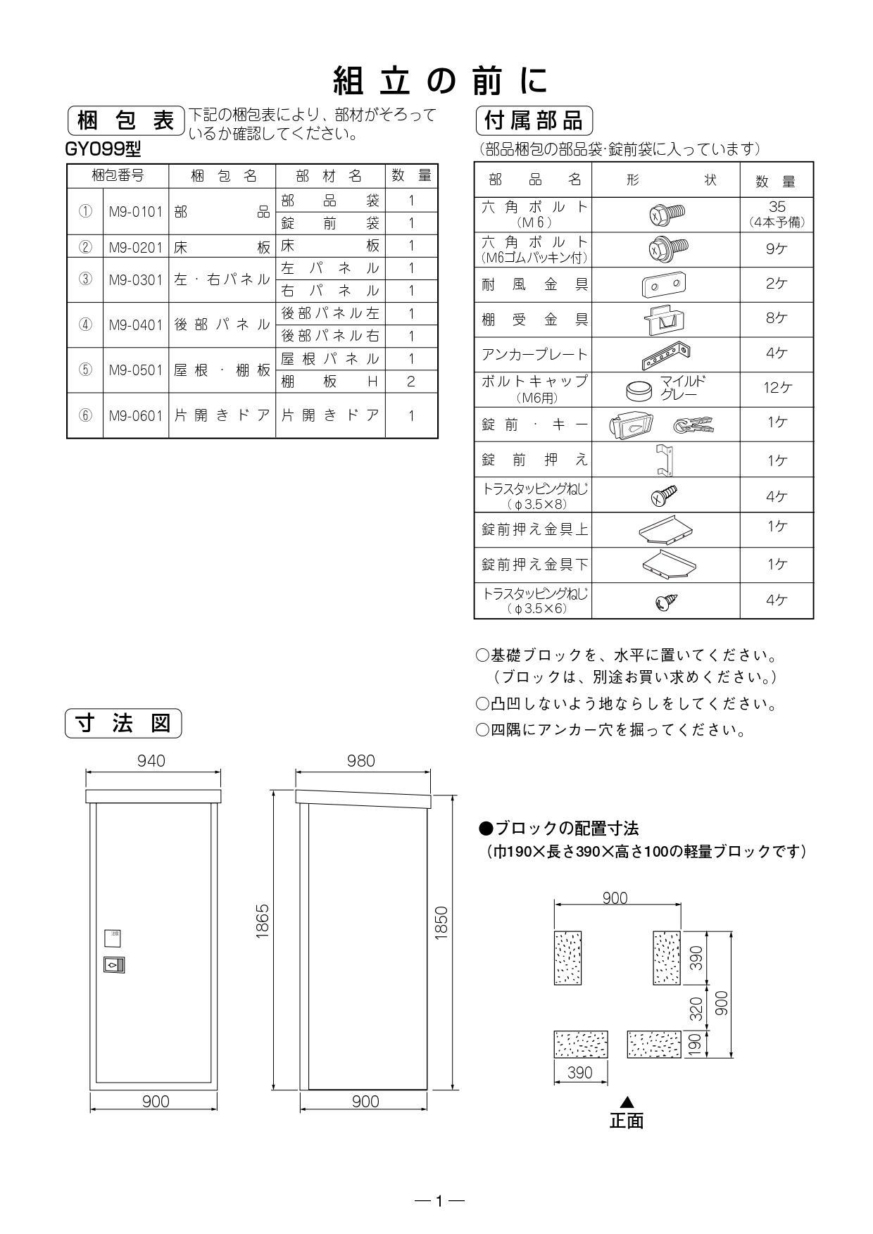小型物置DM-GY099 組み立て説明書_page-0003
