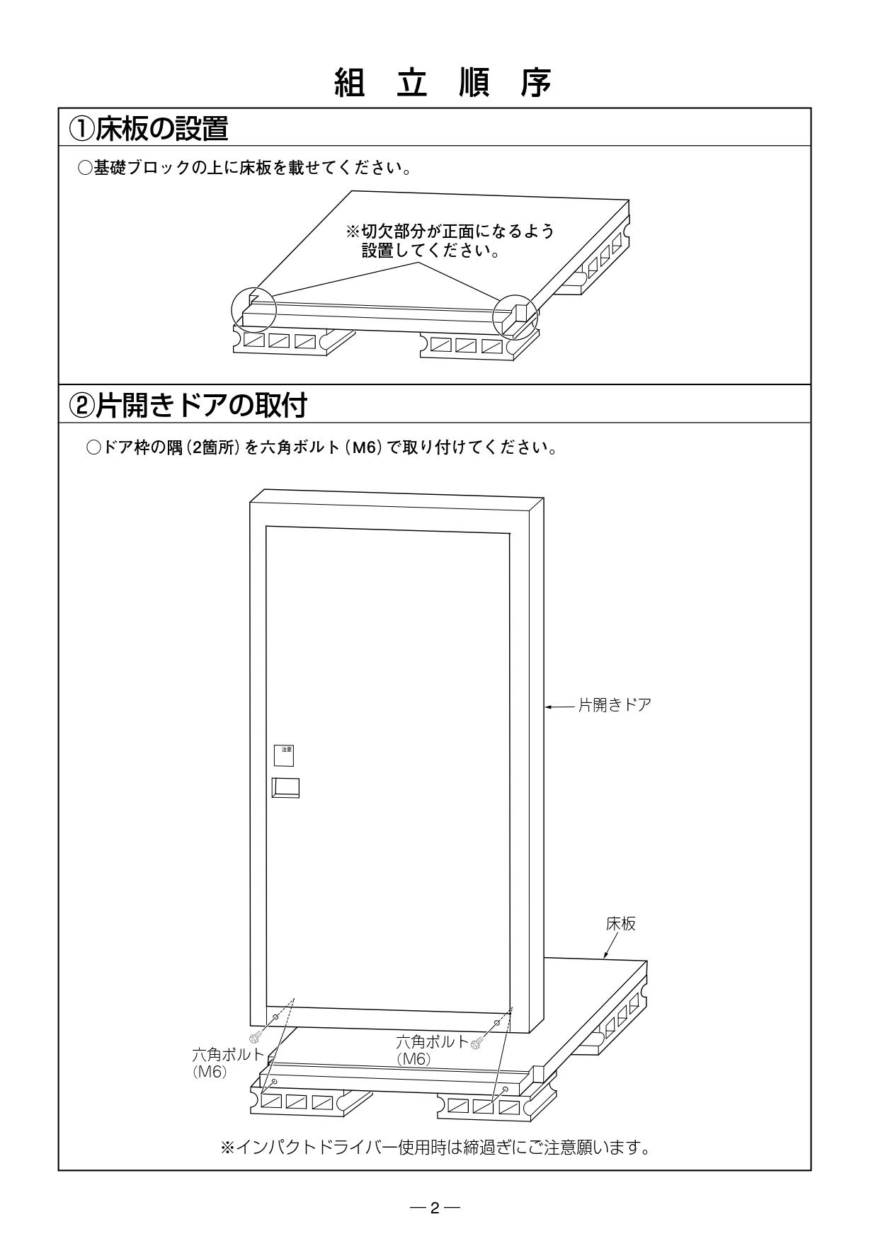 小型物置DM-GY099 組み立て説明書_page-0004