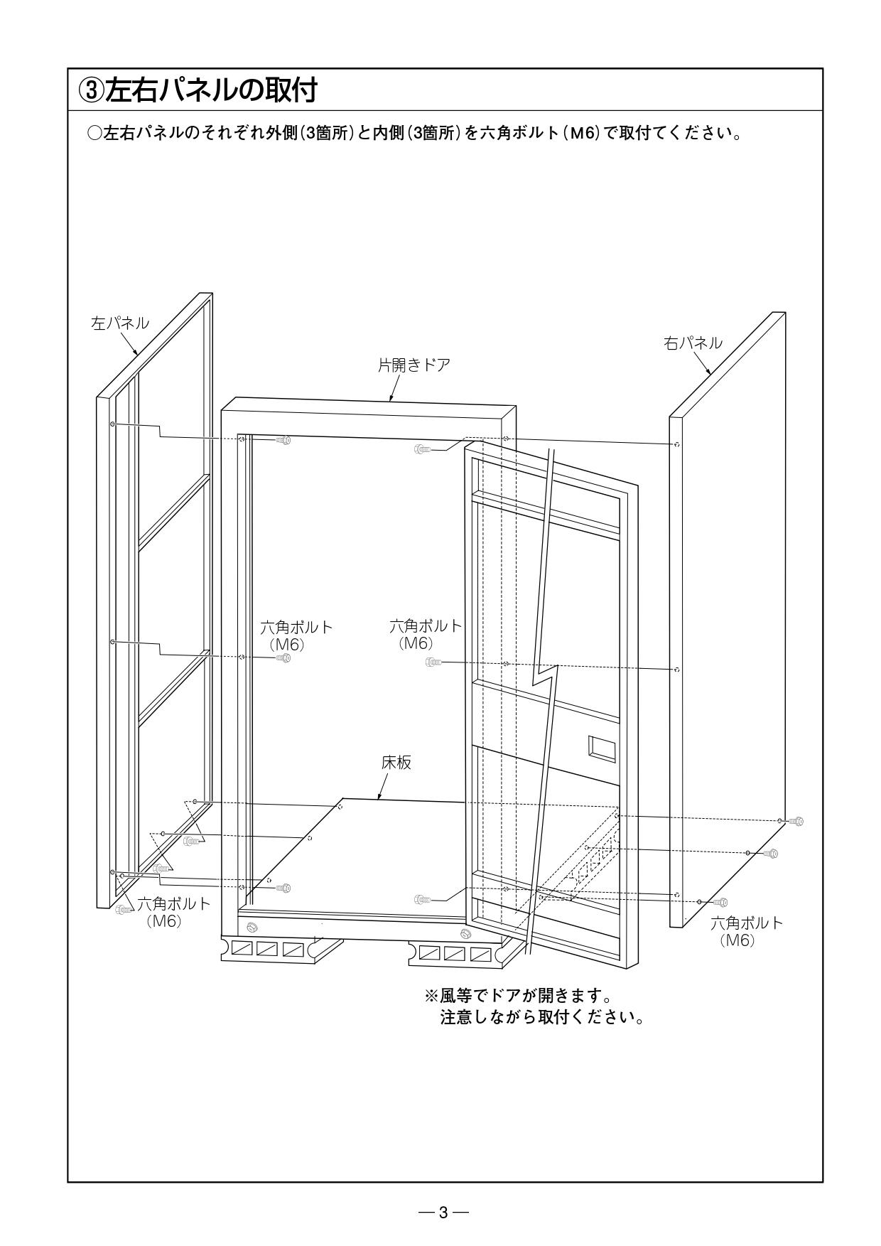 小型物置DM-GY099 組み立て説明書_page-0005