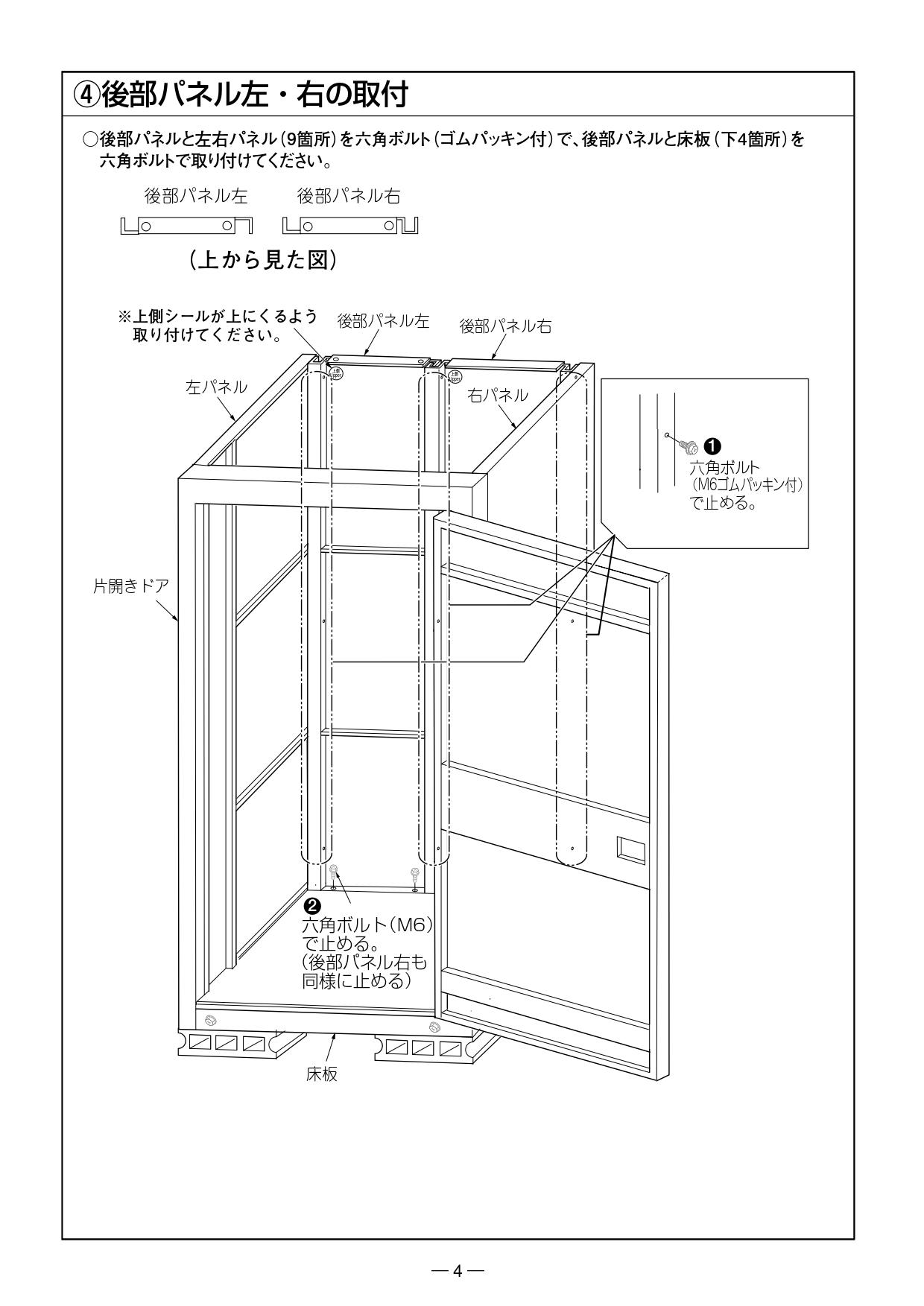 小型物置DM-GY099 組み立て説明書_page-0006